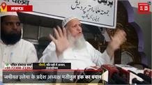 मौलाना मतीनुल हक कासमी का बयान, 'बाबरी मस्जिद मामले में सौदेबाजी कबूल नहीं'