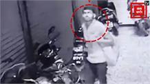 CCTV में कैद हुई बाइक चोरी की घटना,घर के बाहर खड़ी बाइक चोरी कर चोर हुआ रफूचक्कर