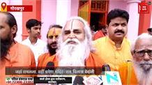 पूर्व सांसद राम विलास वेदांती का बयान, 'जहां रामलला विराजमान, वहीं बनेगा मंदिर'