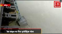 नरकटियागंज-गोरखपुर रेल ट्रेक पर गिरा इलेक्ट्रिक पोस्ट, ट्रेन परिचालन बंद