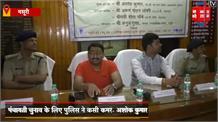 'एक शाम जनता के नाम' कार्यक्रम में पहुंचे डीजी लॉ एंड आर्डर अशोक कुमार, लोगों से की ट्रैफिक नियमों का पालन करने की अपील