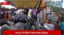 BJP के हल्ला बोल कार्यक्रम में टूटा मंच, पूर्व मंत्री भूपेंद्र सिंह समेत कई नेता जमीन पर गिरे