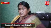 BJP विधायक सावित्री कठेरिया को फोन पर मिली जान से मारने की धमकी