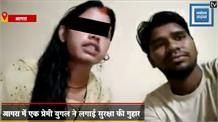 प्रेमी युगल ने VIDEO वायरल कर लगाई सुरक्षा की गुहार, लड़की ने कहा- ताऊ के लड़के ने दो लाख रुपए में बेच दिया...