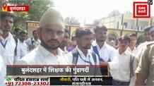 शिक्षक की गुंडागर्दी: पहले दलित छात्रा को स्कूल आने से रोका, फिर कर दी पिटाई