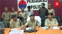 कर्नाटक से 30 लाख का शंख चोरी कर प्रयागराज बेचने आए थे युवक, पुलिस ने धर धबोचा