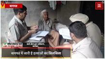 कहीं फैक्ट्री मालिक की हत्या तो कहीं गन्ने के खेत में मिला मजदूर शव ,पुलिस ने 3 आरोपी को किया गिरफ्तार