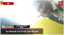 दबंग टेंपो चालक ने सरेआम होमगार्ड को पीटा, Video Viral