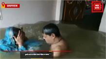 घर में घुसा बाढ़ का पानी, तो डुबकी लगाते नजर आए पति-पत्नी Video Viral