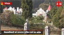 शक्तिगढ़ राजीव आवास घोटाला मामले में HC ने की सुनवाई, 3.50 लाख की रिकवरी करने का दिया आदेश