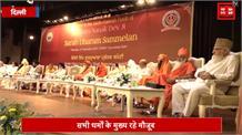 550वें प्रकाश पर्व के उपलक्ष्य में सर्वधर्म सम्मेलन का आयोजन, सभी धर्मों के संत महात्मा रहे मौजूद
