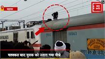 ट्रेन की छत पर चढ़कर युवक ने दिया मौत को न्यौता