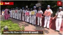 श्री गुरू नानक देव के उपदेशों को बढ़ावा देने के लिए India Gate पर बनाई मानव श्रृंखला