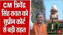 CM त्रिवेंद्र सिंह रावत को बड़ी राहत, सुप्रीम कोर्ट ने भ्रष्टाचार के केस में CBI जांच पर लगाई रोक