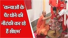 सीएम योगी को संजय सिंह ने घेरा,कहा- कन्याओं के पैर धोने की नौटंकी कर रहे हैं