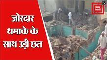 मेरठ: जोरदार धमाके साथ फटा सिलेंडर, मकान की उड़ी छत, कांग्रेस नेता समेत दो लोगों की मौत