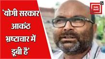 उपचुनाव: अजय कुमार लल्लू ने कहा- योगी सरकार आकंठ भ्रष्टाचार में डूबी है