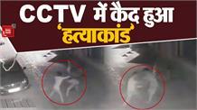 दोस्त ही निकला दोस्त का हत्यारा, CCTV में कैद हुई हत्या की पूरी वारदात