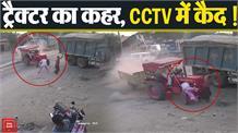 तेज रफ्तार ट्रैक्टर चालक ने 3 लोगों को कुचला, एक को 10 मीटर तक घसीटता रहा, CCTV में कैद
