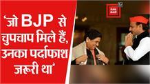मायावती के आरोपों पर अखिलेश का पलटवार, कहा- जो BJP से चुपचाप मिले हैं, उनका पर्दाफाश जरूरी था