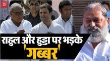 Rahul बोले- किसानों को सुनें Modi, Vij ने कहा- कसाइयों के कहने से कभी भैंसें नहीं मरती
