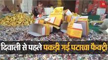 सीएम फ्लाइंग ने अवैध पटाखा फैक्ट्री पकड़ी, लाखों रुपये का माल किया बरामद