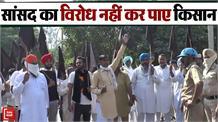सांसद सुनीता दुग्गल का विरोध करने धरने से उठकर लघु सचिवालय गए, लेकिन पुलिस ने रोक लिया