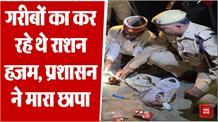 कुशीनगर: गरीबों के हक पर डाका डालने वाले लोगों के गोदाम पर छापा, एसडीएम और ज्वाईंट मजिस्ट्रेट ने की कार्रवाई