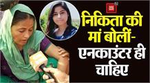 निकिता के हत्यारों का एनकाउंटर करने की मांग को लेकर परिजनों ने रोड किया जाम