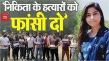 निकिता हत्याकांड: सड़कों पर उतरा छात्र संगठन,  लघु सचिवालय पर किया विरोध प्रदर्शन