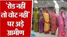 सिमरी बख्तियारपुर विधानसभा क्षेत्र के ग्रामीणों ने क्यों लिया वोट का बहिष्कार फैसला आप भी सुनिए