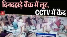 देखिए कैसे नकाबपोश बदमाशों ने बैंक को लूटा, सहम गए थे लोग, CCTV में कैद हुई पूरी वारदात