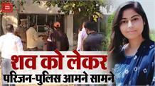 निकिता हत्याकांड : शव ना मिलने पर परिजनों ने अस्पताल के बाहर किया हंगामा