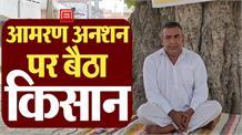 अपने गांव में ही आमरण अनशन पर बैठा किसान, बोला: सरकार में अफसरशाही व भ्रष्टाचार हावी