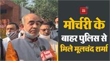 निकिता हत्याकांड : कैबिनेट मंत्री मूलचंद शर्मा पुलिस-प्रशासन और परिजनों से की मुलाकात