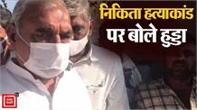 निकिता हत्याकांडः Hooda ने सरकार को घेरा, कहा- Haryana में चरमरा चुकी है कानून व्यवस्था
