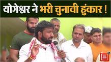 चुनावी मोड में Yogeshwar Dutt, भरी जनसभा में Congress पर बोले ताबड़तोड़ हमले