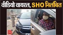 BJP विधायक और SHO के बीच विवाद का Video Viral, निलंबित हुआ अधिकारी