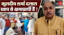 कृषि मंत्री जेपी दलाल पर आपत्तिजनक टिप्पणी करने वाले कांग्रेस नेता कुलदीप शर्मा ने विरोध होने पर मांगी माफी