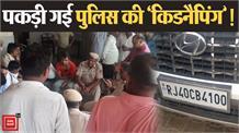 ...जब गांव में घुसकर बच्चे का 'अपहरण' करने लगी राजस्थान पुलिस, ग्रामीणों ने दबोचा !