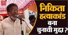 Baroda की चुनावी जनसभा में Dhankhad ने उठाया निकिता हत्याकांड का मामला, कांग्रेस को घेरा