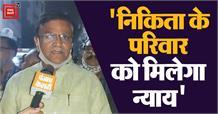 Nikita के घर पहुंचे Dhankhad, कहा- सरकार मुस्तैद...फास्ट ट्रैक कोर्ट से कराएंगे फैसला