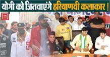 Hooda का गढ़ भेदने Baroda पहुंचे कई हरियाणवी कलाकार, Yogeshwar के लिए मांगे वोट
