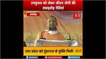 यूपी उपचुनाव: अमरोहा में विरोधियों पर बरसे सीएम योगी, कहा- गुंडा या तो जेल गया या 'राम नाम सत्य है' की यात्रा पर