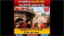 आस्था और विश्वास का प्रतीक पंचतलीय मंदिर, नवरात्रों में रहती है भक्तों की भारी भीड़