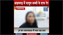 हाथरस-बलरामपुर के बाद आज़मगढ़ में मासूम बच्ची के साथ रेप, आरोपी हुआ गिरफ्तार