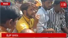 सिंधिया समर्थक BJP उम्मीदवार का जमकर विरोध, कार्यकर्ता बोले- जीतने के बाद कभी मुंह दिखाने नहीं आए