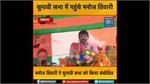 बिहार चुनाव: मनोज तिवारी बोले- चुनाव के बाद बिहार के लोगों को लगेगा कोरोना का टीका