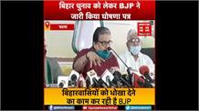 RJDने घोषणा पत्र को कहा 'झूठ का पुलिंदा', मनोझ झा बोले- 'बिहारवासियों को धोखा देने का काम कर रही हैBJP'