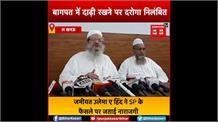 दाढ़ी रखने वाला दारोगा हुआ निलंबित, जमीयत उलेमा ए हिंद ने SP के फैसले पर जताई नाराजगी